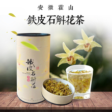 安徽霍山种植铁皮花茶mu7斛米斛干bo礼盒罐装女的茶食用泡茶