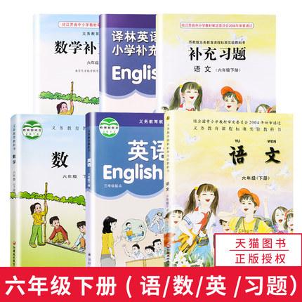 苏教版 小学 六年级 下册 语文 数学 英语 课本 补充 习题 全套 教科书