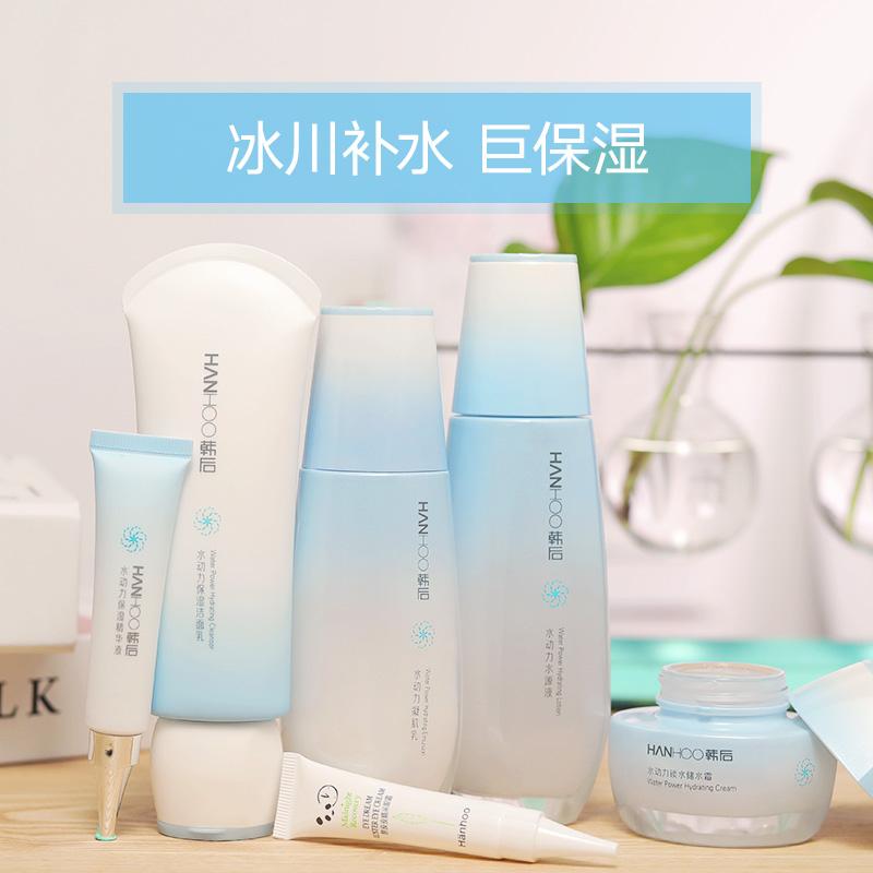 韩后水动力水乳化妆品套装女男保湿补水护肤品学生官方网直售正品