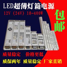 包邮LED开关电源12V超薄电源长条12V24V300W400w静音12v变压器