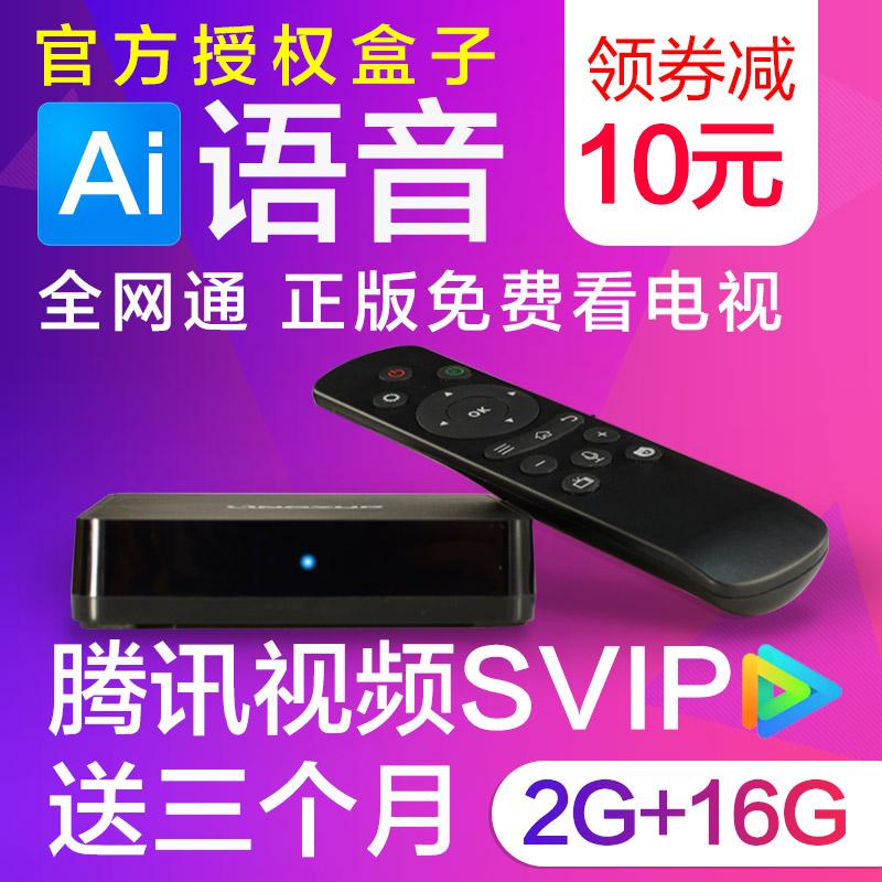 送腾讯视频SVIP灵云 T3S网络电视机顶盒子WIFI家用安卓电视盒子
