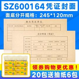 益格SZ600164牛皮纸记账凭证装订封面封底Z010122财务会计用品封皮SZ600163适用于用友软件配套凭证纸L010106