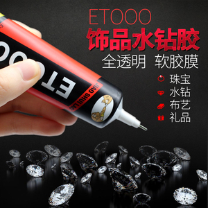 German brand jewelry jewellery glue special stick drill point drill hand inlaid diy jewelry make up diamond paste material rhinestone material stick earrings hairpin strong transparent resin soft glue sticks firmly