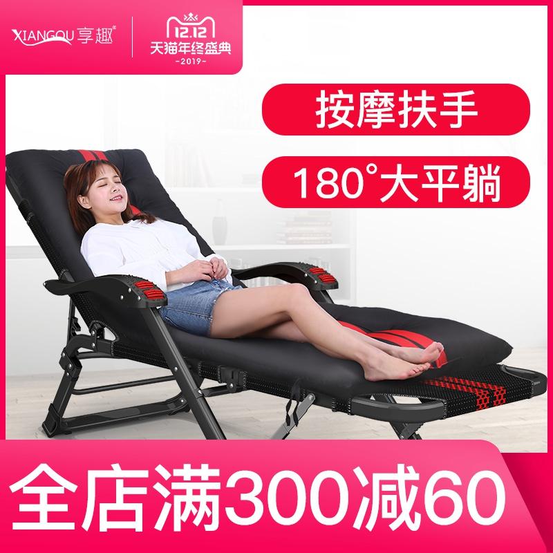 享趣躺椅折叠午休家用午睡床休闲懒人沙发靠背逍遥椅靠椅子折贴椅