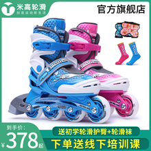 Mi-Gao roller skates children's complete skates roller skates roller skates straight row wheels adjustable 3-5-6-8-10 years old MC0