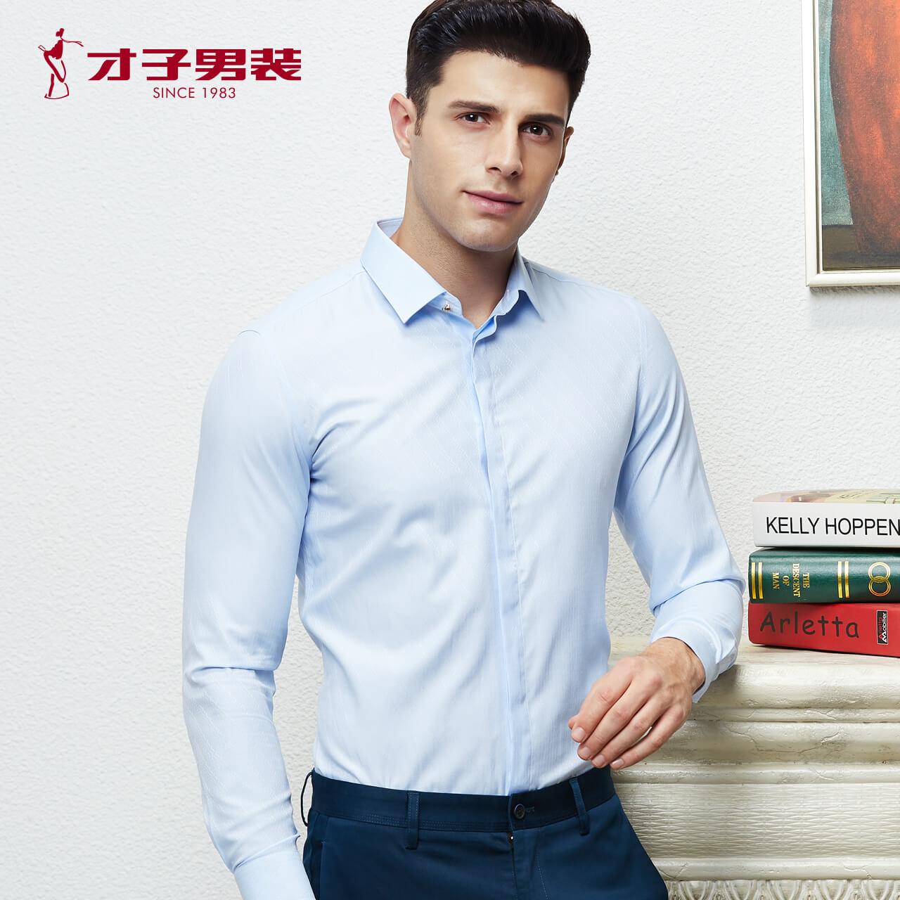 才子男装长袖衬衫秋季新款2019修身商务休闲职业莫代尔青年衬衣