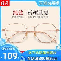 目匠 纯钛防蓝光辐射电脑眼镜近视女有度数韩版潮平光眼睛框架男