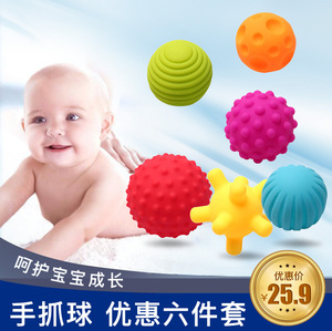 Baby hand grip ball puzzle soft 0-6-12 months tactile perception toys baby touch massage ball can bite