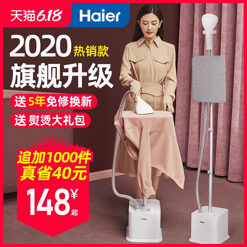点击查看商品:海尔挂烫机家用小型蒸汽手持挂立式熨斗熨烫衣服机商用服装店神器