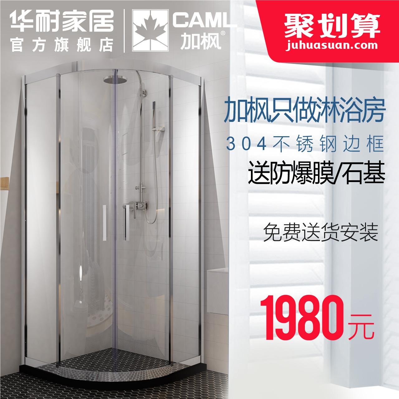 加枫整体淋浴房304不锈钢铝合金弧扇形淋浴隔断整体浴室钢化玻璃
