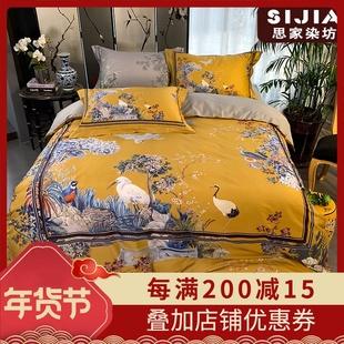 新中式中国风床品80支长绒棉纯棉四件套全棉黄色被套床单床上用品