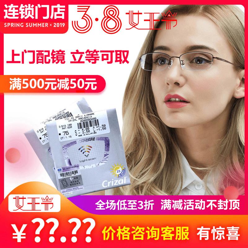 依视路镜片1.561.601.67钻晶A4防蓝光非球面近视眼镜片价实体配镜