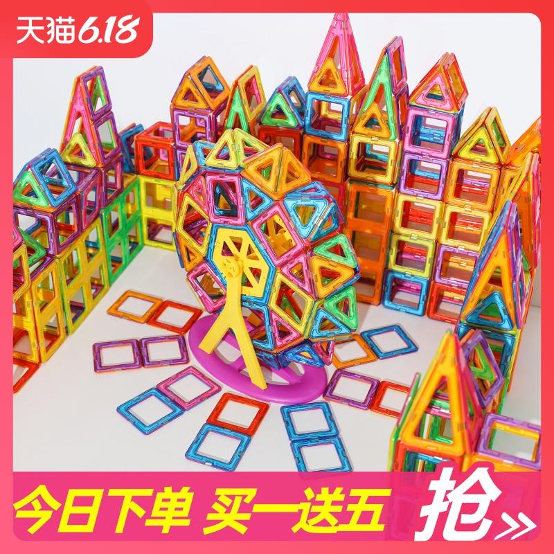 磁力片积木儿童纯磁铁吸铁石磁力贴补充装男女孩益智磁性拼装玩具