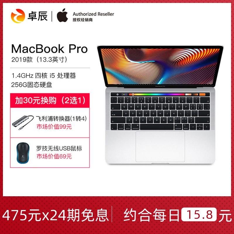 【24期免息】19款Apple/苹果MacBook Pro 256G带触控条触控ID四核处理器家用办公学习学生商务笔记本电脑