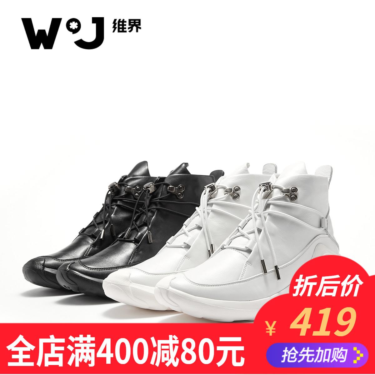 维界高帮鞋韩版潮流时尚休闲鞋个性百搭高帮板鞋男鞋白色马丁靴男