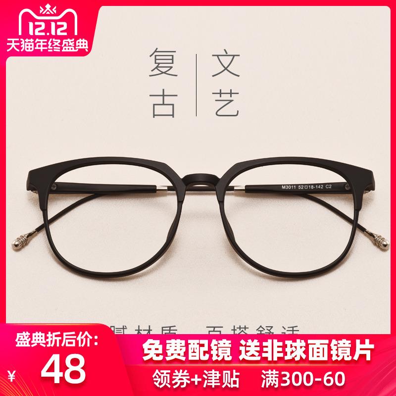 复古超轻TR90近视眼镜男可配有度数眼镜框圆框大脸显瘦平光镜女潮图片