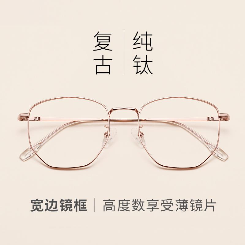 纯钛复古宽边大框近视眼镜女韩版潮可配有度数网红款眼镜框镜架男
