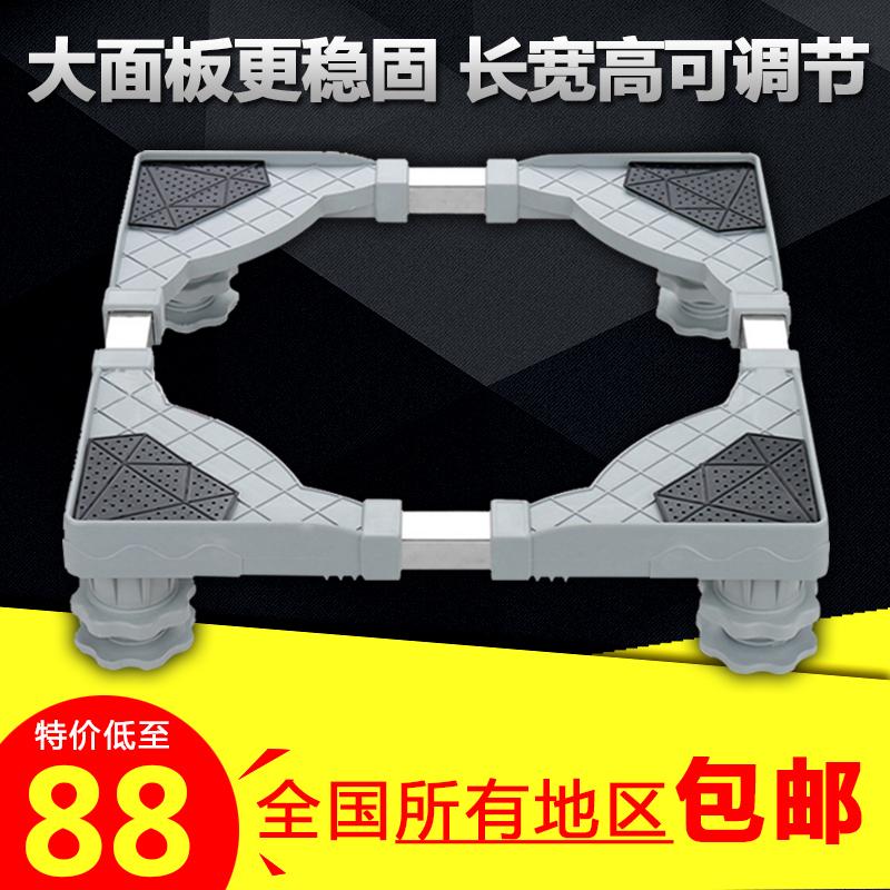洗衣机底座全自动滚筒波轮专用固定脚托架加高加厚不锈钢防水架子