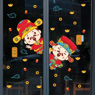 财神爷贴画年画大门贴纸春节过年窗花新年橱窗玻璃门贴画厅堂布置