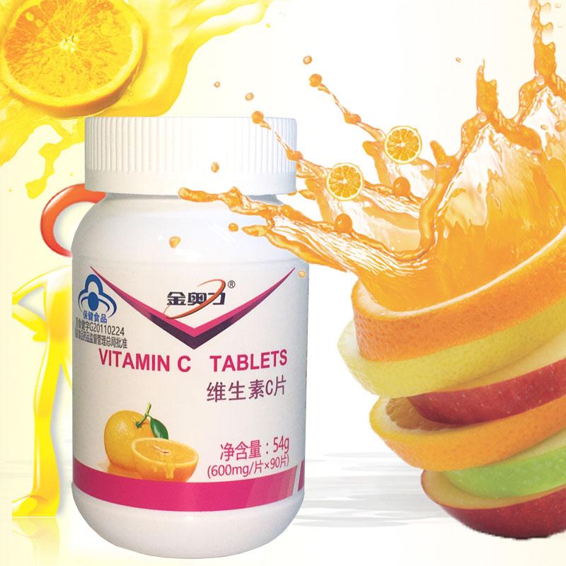 金奥力牌90片香橙味天然维生素C片维C含片VC补充维他命C保健品