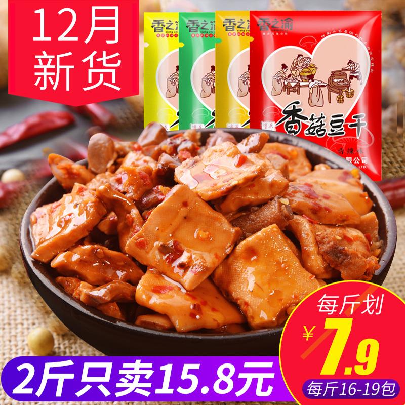 香之渝香菇豆干多口味批发500g麻辣豆腐干散装小包装香辣零食整箱