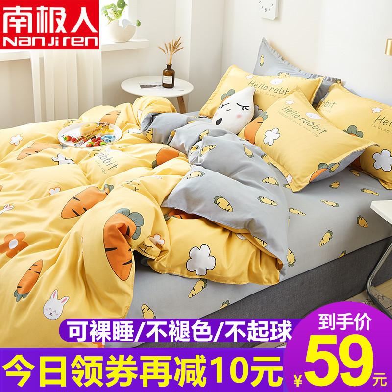 南极人网红款夏季四件套床上用品单人学生宿舍床单被套三件套4