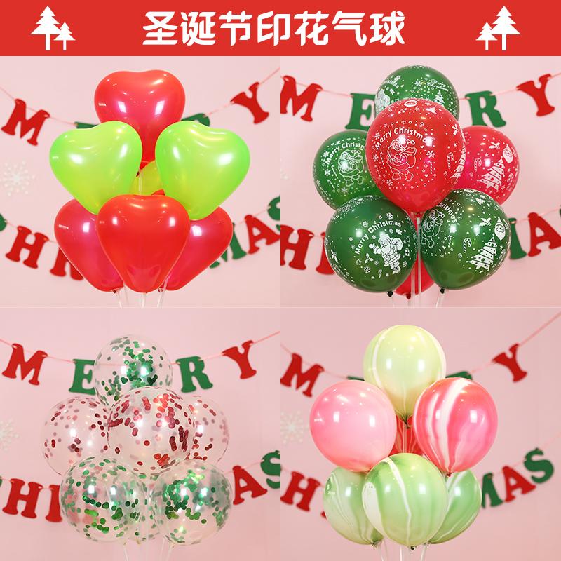 圣诞节装饰气球 商场店铺幼儿园活动酒吧派对ktv创意场景布置用品