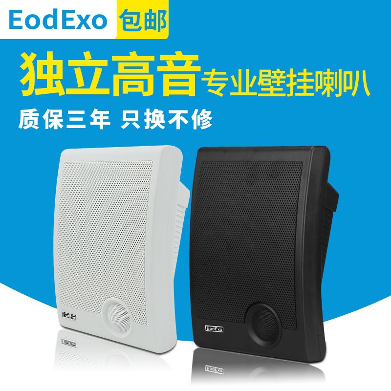 EodExo 704 壁挂音响校园公共广播教室挂壁式音箱背景音乐喇叭