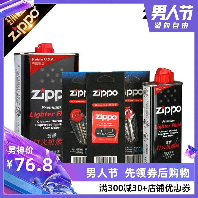 【正版原装】zippo打火机油配件 355ml一年口粮zippo正品火机专用