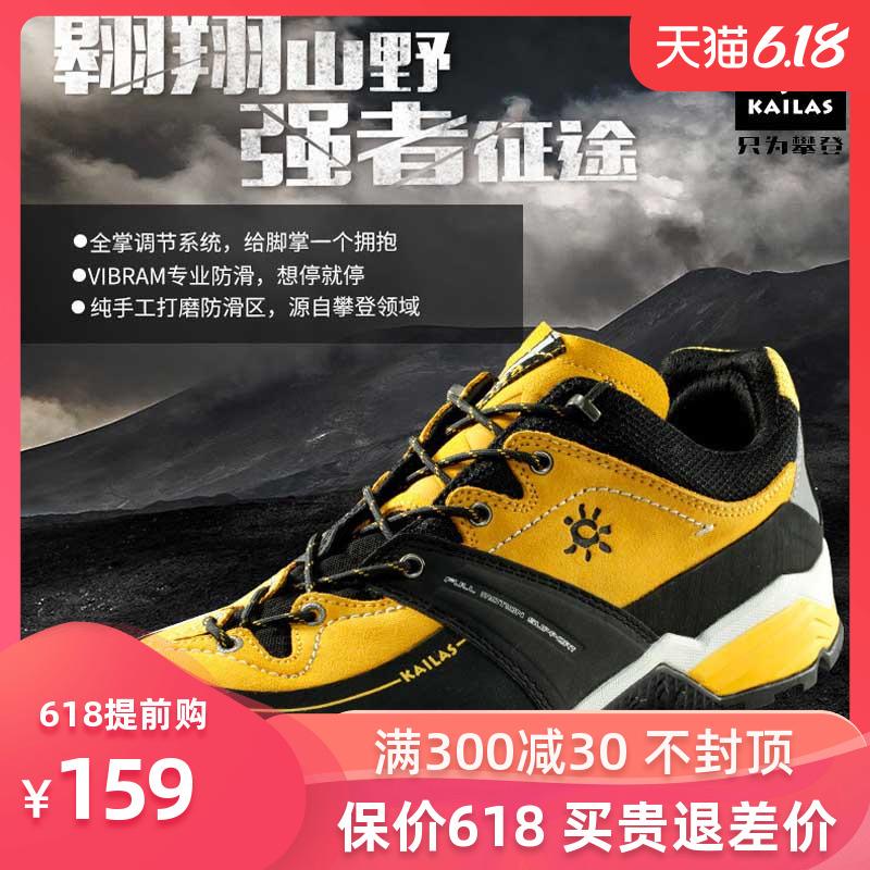 凯乐石户外运动徒步鞋男女款防滑V底透气耐磨低帮攀爬鞋KS910456