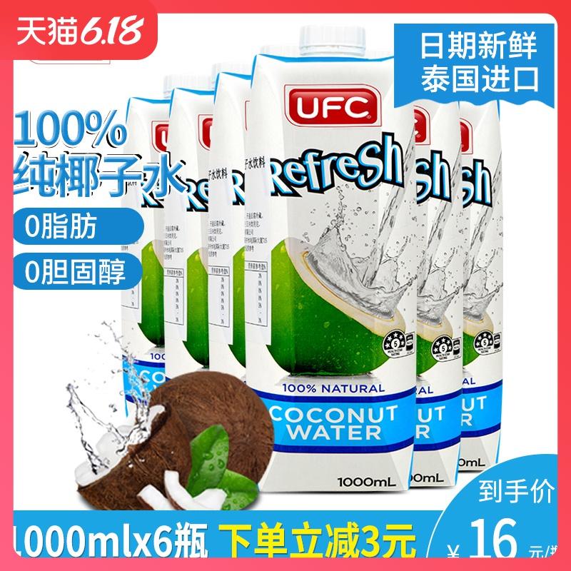 椰子水泰国原装进口UFC果汁100%纯椰子水椰子汁饮料 1000ml*6瓶
