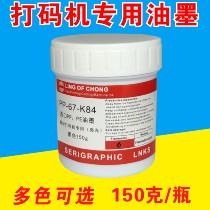 油墨进口油墨 PP油墨 150克黑色油墨(需要白色和其它颜色请备注