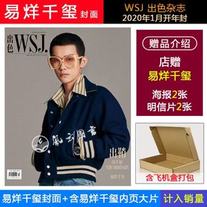 In stock Yi Yi Qian Xi January New Year cover Aircraft box packing [2 gift Qian Xi posters + 2 postcards] Excellent WSJ. Magazine January 2020 / Issue New Year Cover Yi Yi Qian Xi + Interview