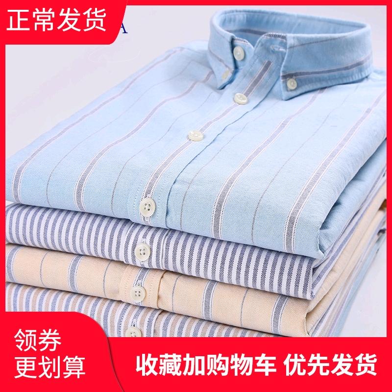纯棉牛津纺条纹衬衫男士长袖寸衫春季休闲韩版修身格子衬衣男商务