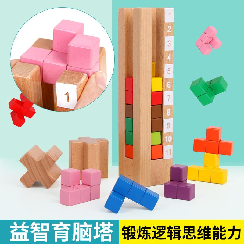 烧脑3-99岁育脑塔专注力空间逻辑思维训练益智力儿童动脑积木玩具