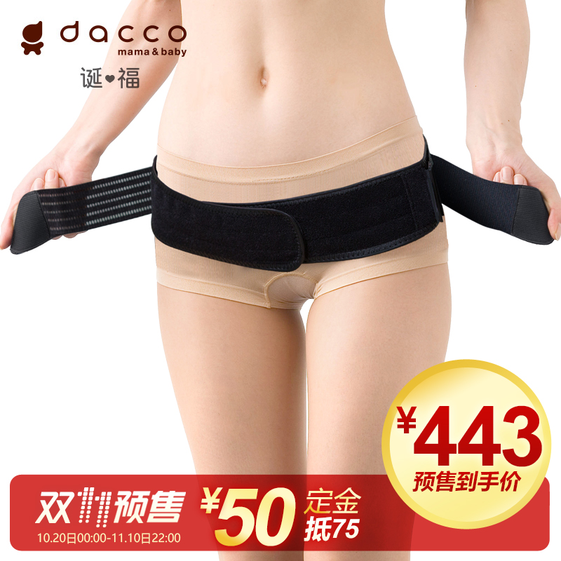 预售dacco三洋双重加强型骨盆矫正带顺产剖腹产产后盆骨带收紧带