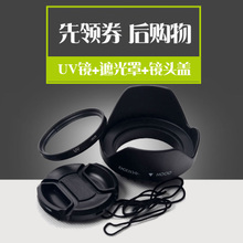 适合佳能18-55 58mm 18xb14135-w 遮光罩UV镜 镜头盖单反7