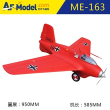 艾尔飞航模ME163yu7模战斗机ke飞机