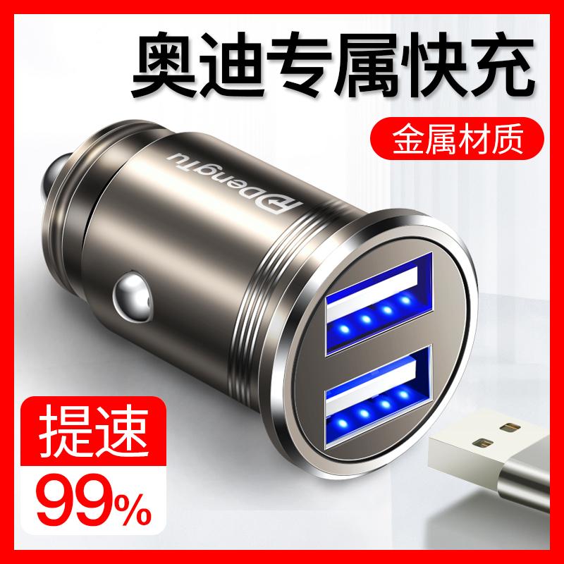 奥迪专用车载充电器A3/A4L/A6L/Q3/Q5车充快充汽车USB接口点烟器