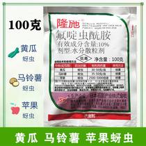 隆施10%氟啶虫酰胺100克果树蔬菜桃树花椒蚜虫腻虫杀虫剂农药