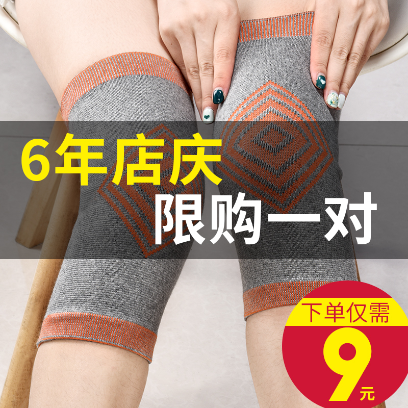 护膝保暖老寒腿夏季女男关节保暖炎夏天超薄款空调房四季无痕漆盖