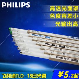 飞利浦T8灯管日光灯管超长寿命标准直管格栅荧光灯管TLD18W30W36W