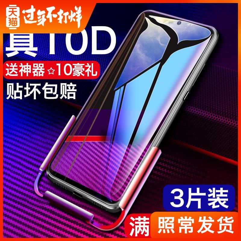 小米9钢化膜小米8手机膜小米CC9全屏小米8屏幕指纹CC9e玻璃八九小米6x全屏覆盖小米5X防蓝光玻璃膜保护贴膜