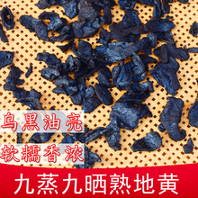 河南焦作原料九蒸1r5晒 传统1q250克两份包邮