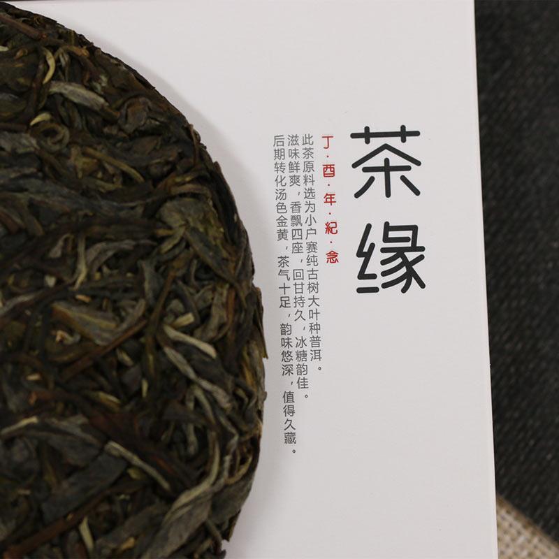 结缘茶 云南普洱茶生茶饼小户赛生普古树纯料150g饼茶