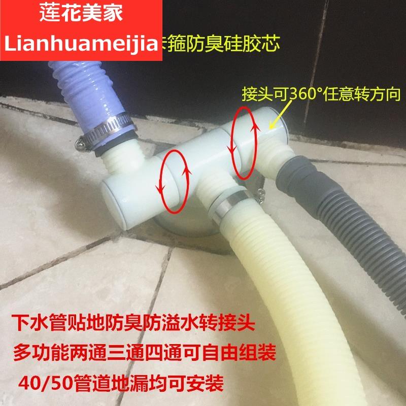 洗衣机空调净水机排水管地漏接头下水道防臭防返水弯三通四通弯头