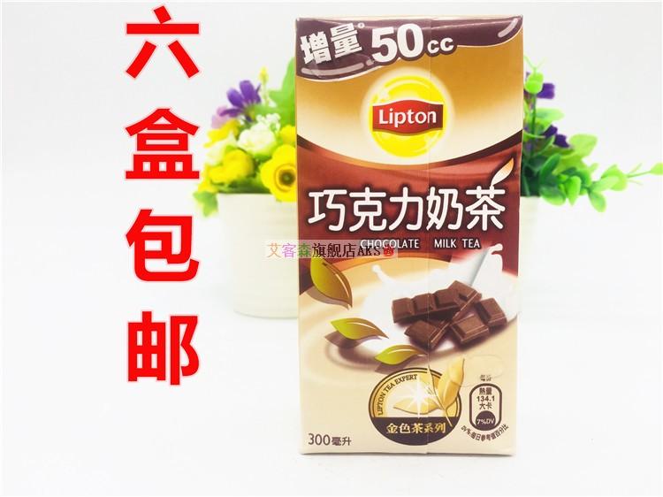 满六盒包邮 台湾进口 立顿巧克力奶茶300ml