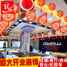 Festival music store opening decoration decoration supplies pendant grand opening flag hanging anniversary store two-sided creative