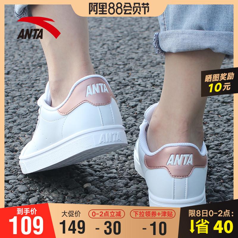 安踏板鞋女鞋2018春夏季新款运动鞋休闲鞋滑板鞋白色小白鞋女内部优惠券