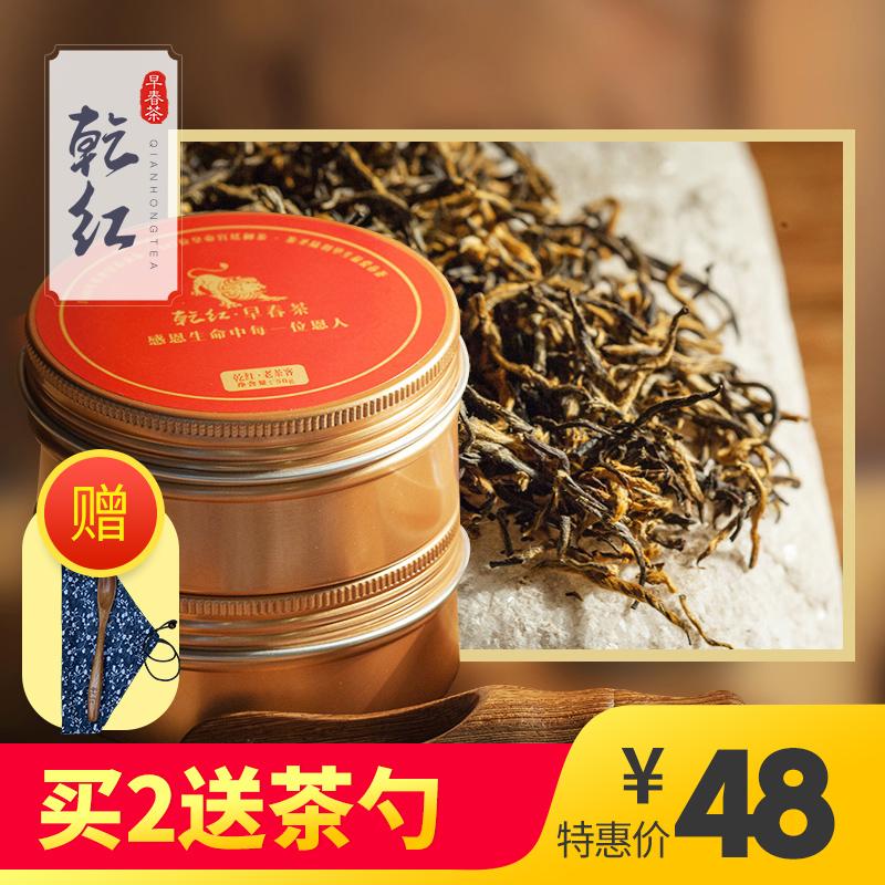 2017新茶 乾红宜兴红茶散装浓香小种红茶茶叶 雨前茶老茶客50g